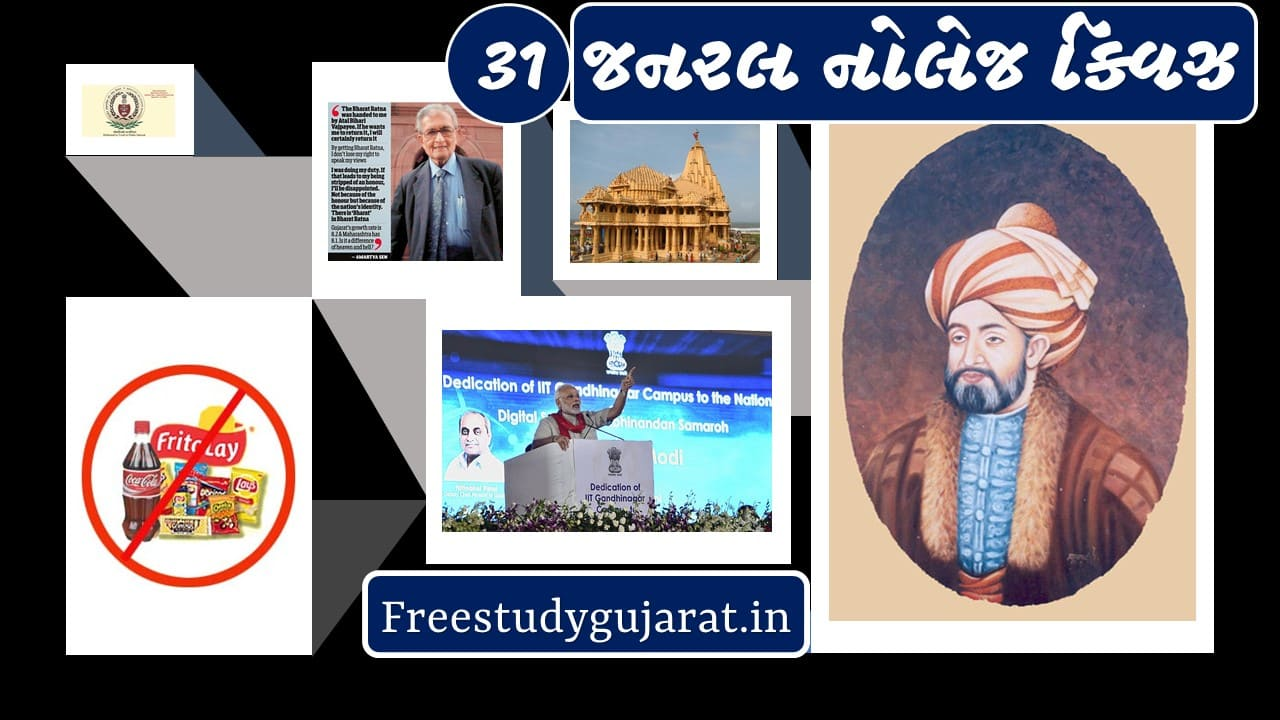 GENERAL KNOWLEDGE 31, GENERAL KNOWLEDGE DAILY QUIZ: GENERAL KNOWLEDGE QUIZ : 31-જનરલ નોલેજ ક્વિઝ-
