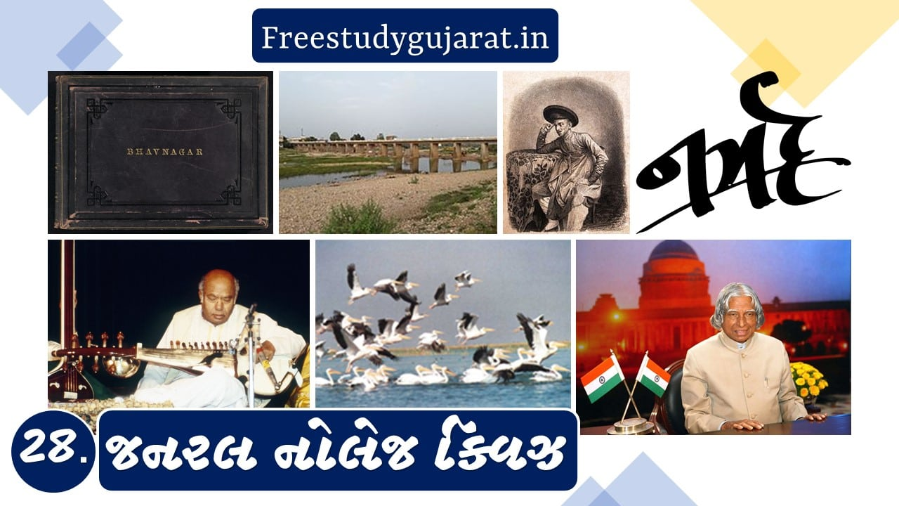 GENERAL KNOWLEDGE28, GENERAL KNOWLEDGE DAILY GK QUIZ : 28-જનરલ નોલેજ ક્વિઝ-