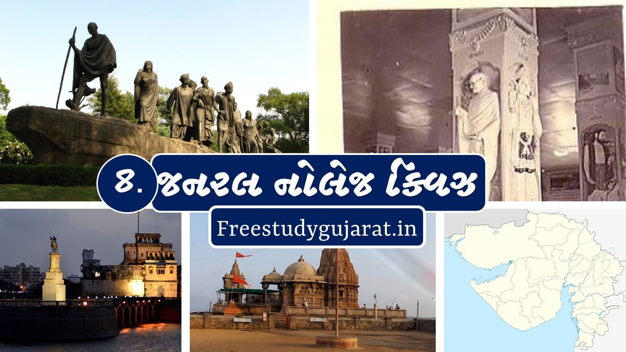 free online mock test about Gujarat, 8.જનરલ નોલેજ ક્વિઝ : ગુજરાત- Free Online Mock Test About Gujarat