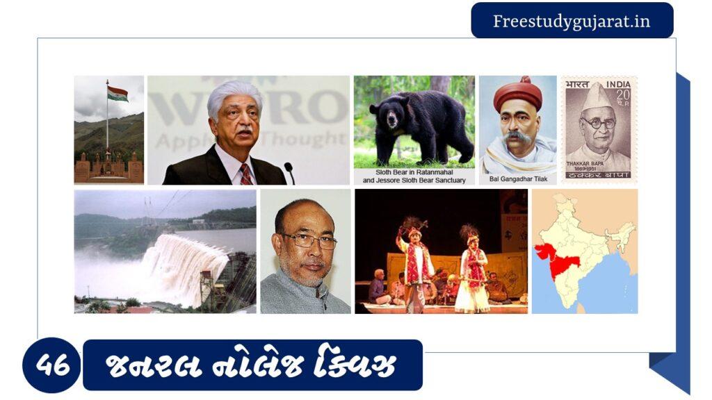 gk questions in gujarati