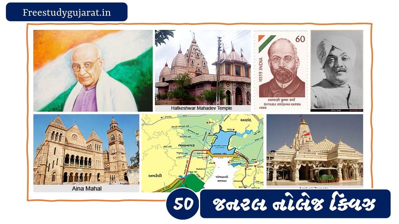GENERAL KNOWLEDGE 50, Gujarati General Knowledge MCQ : GENERAL KNOWLEDGE QUIZ : 50 જનરલ નોલેજ ક્વિઝ
