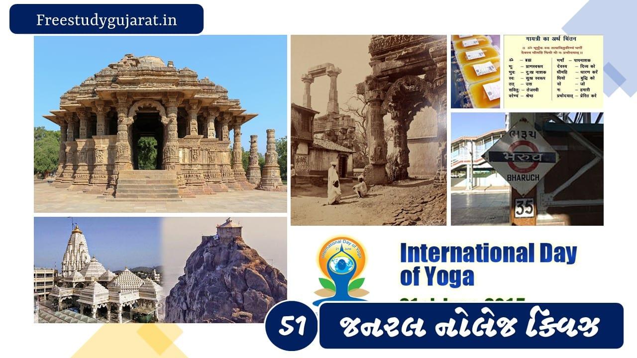 GENERAL KNOWLEDGE 51, Gujarati General Knowledge : GENERAL KNOWLEDGE QUIZ : 51 જનરલ નોલેજ ક્વિઝ