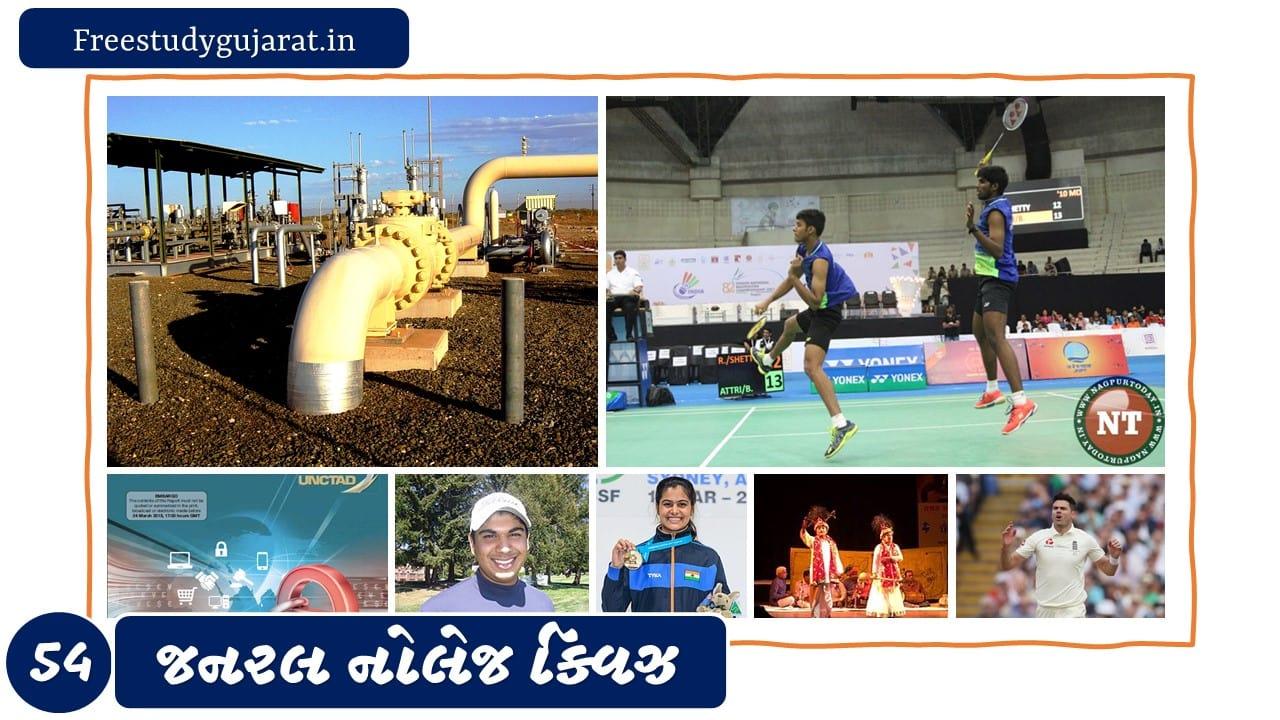 GENERAL KNOWLEDGE 54, Gujarati GK QUIZ MCQ: GENERAL KNOWLEDGE QUIZ : 54 જનરલ નોલેજ ક્વિઝ