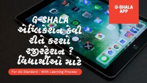 G-SHALA APPLICATION