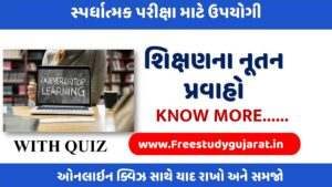 111 EDUCATIONA DEPARTMENT GUJARAT RELATED QUETIONS
