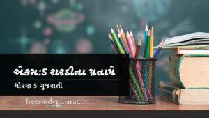 Shardi Na Pratape  ધોરણ 5 ગુજરાતી શરદીના પ્રતાપે  એકમ 5 શરદીના પ્રતાપે અભ્યાસ -સ્વાધ્યાય -ક્વિઝ